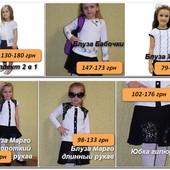 Блузки белые, юбки, кардиганы, жилетки школьные для девочек 104 - 146 см есть наличие