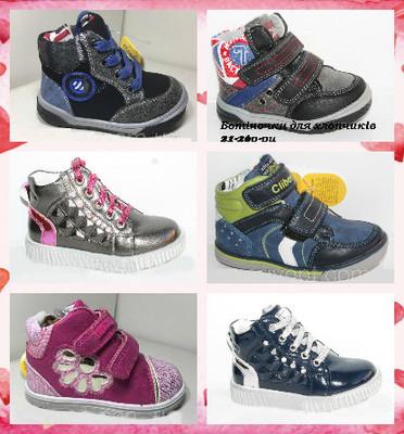 a587a49eaf6beb Демісезонні черевики тм Clibee (Польша). Збір СП, багато модельок (див.  оголош.) 19-32р