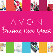 Avon - 30% от цены каталога без минимального заказа!!!