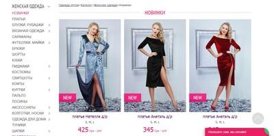 88ca3436328a Женская одежда интернет-магазин «Захотейка» от 1 ед. по оптовым ценам без  комиссии