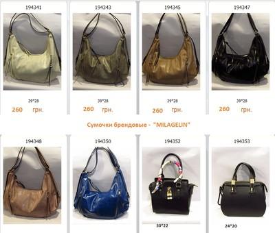 64d6d863c341 Сегодня выкуп!! Классные качественные женские брендовые сумки! Опт ...