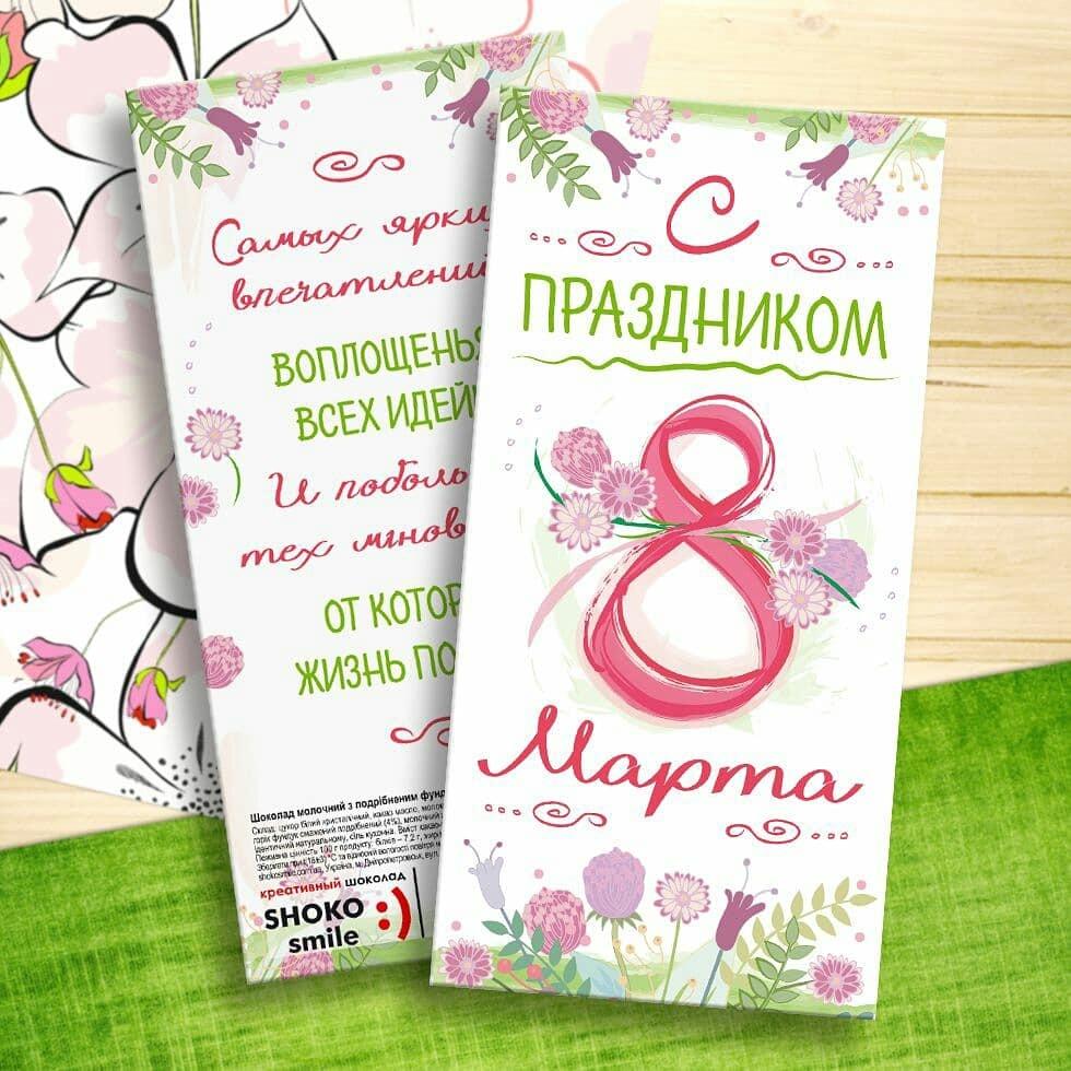 асептических условиях поздравление на шоколадке с 8 марта несколько вопросов