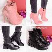 Женские ботинки и сапожки на любой вкус и цвет), много моделей, размеры 36-41. Без сбора ростовок!