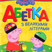 Книжки со Свинкой Пеппой