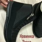 СП Мужские зимние ботинки, тёплые завтра выкупаю!