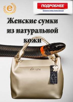 d3cf7b1ab256 Женские сумки оптом от производителя europe. Цена сайта +20% орг.сбор.
