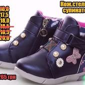 Отличные Деми ботиночки -размеры и цены на фото-лучшие цены)