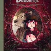 СП книг Nasha idea / Наша ідея - комікси та чаклуни НовинкИ