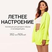 Коллекция Gepur Летнее настроение! Цена опт +25 грн!