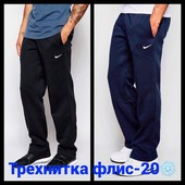 Чоловічі та подросткові спортивні штани2-х т 3-х нитка на флісі 46-56р кофти толстовки від 46 по 62р