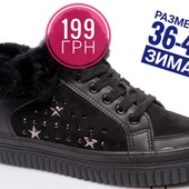 Ботинки зима, кроссовки