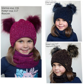 Заказ сегодня! Осенние и зимние шапки, шарфы и рукавички для всей семьи от Арктик!