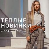 Теплые новинки Gepur! Цена опт +25 грн! Бесплатная доставка!