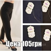 СП Женские брюки