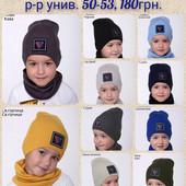 Демисезонная шапка, хомут, шарф для мальчика подростка мужчины младенца