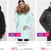 Распродажа под -20% куртки и пальто! Отправка сразу от 1 ед.! Есть обмен размера!! Ставка 0%!!!!!!!!