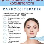 Комплекс для омолодження шкіри обличя. Зараз набір за акцією